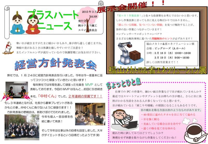 プラスハートニュース part10
