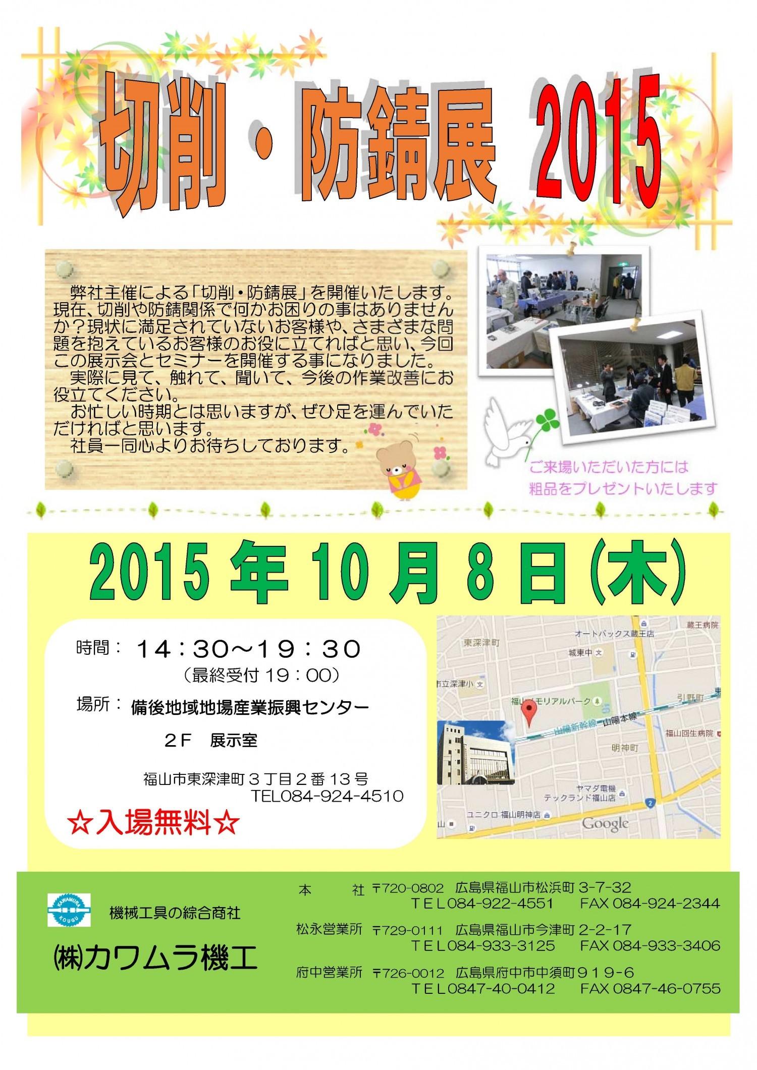 切削・防錆展 2015