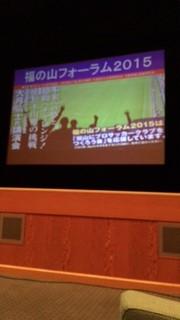 福の山フォーラム2015