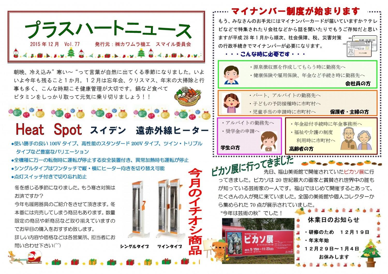 プラスハートニュースPart77