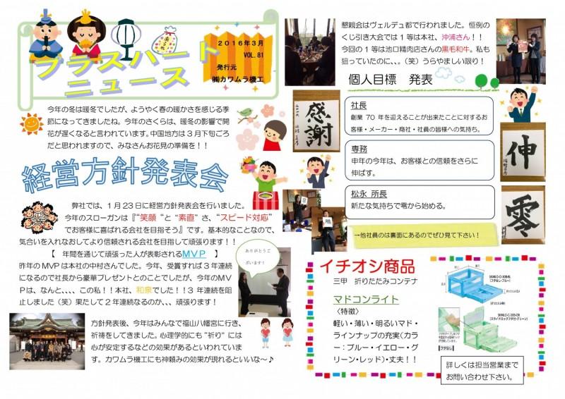 プラスハートニュースPart81