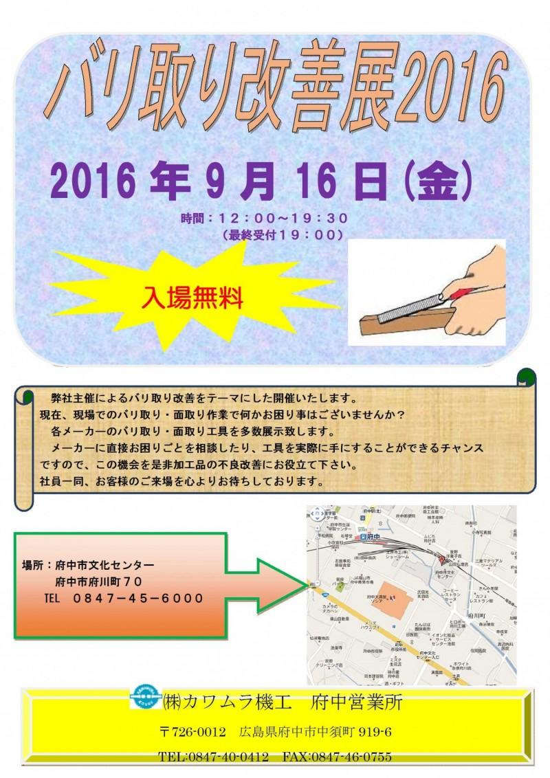 バリ取り改善展2016