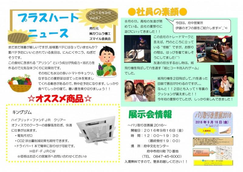 プラスハートニュースPart87