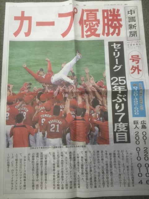 カープ25年ぶりセリーグ優勝