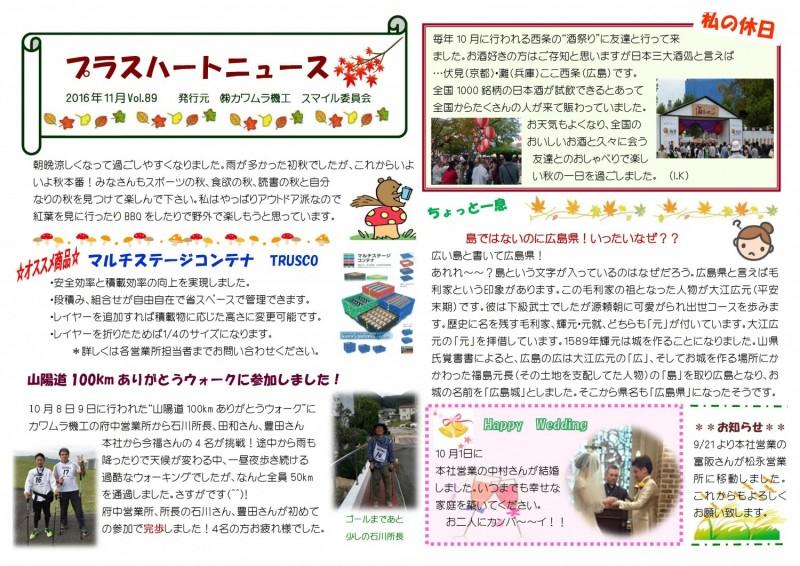 プラスハートニュースPart89
