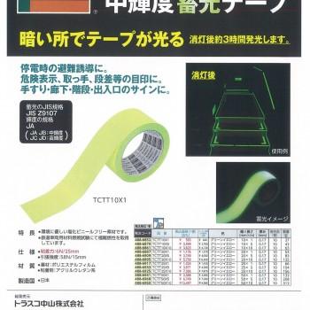 中輝度 蓄光テープ