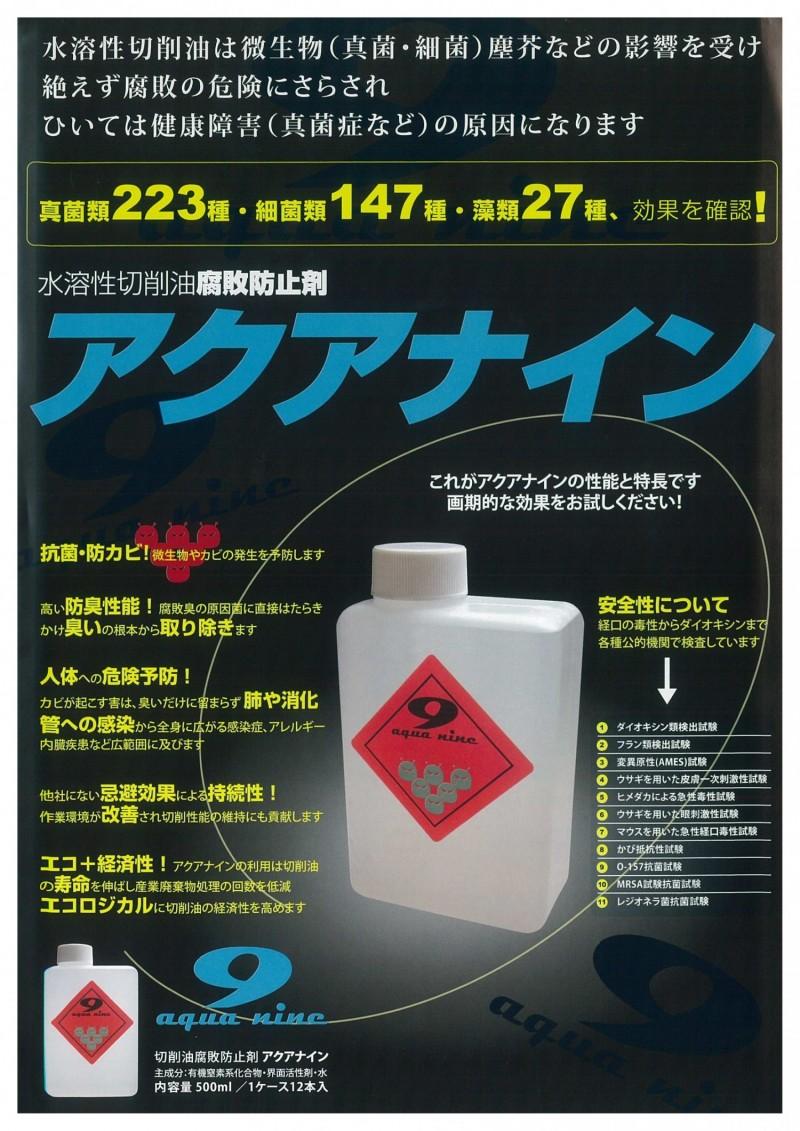 アクアナイン (水溶性切削油・腐敗防止剤)