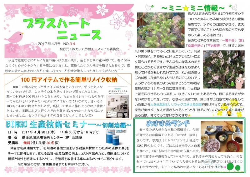 プラスハートニュース 4月号(NO.94)