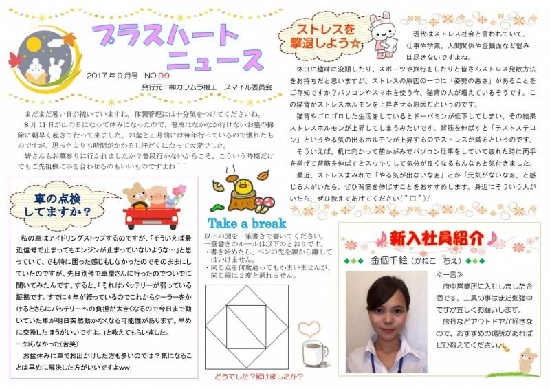 プラスハートニュース 9月号 NO.99