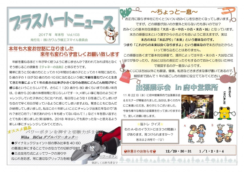 プラスハートニュース年末号NO103