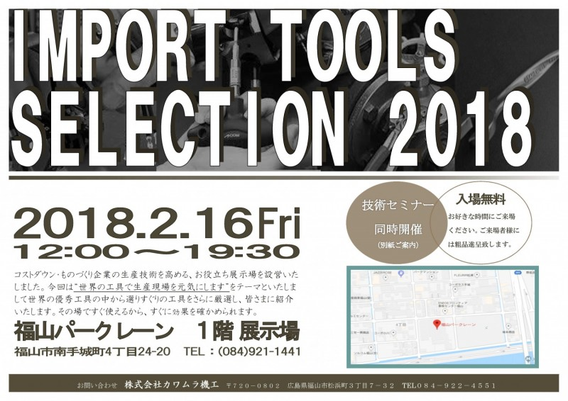~IMPORT TOOLS SELECTION 2018~終了しました