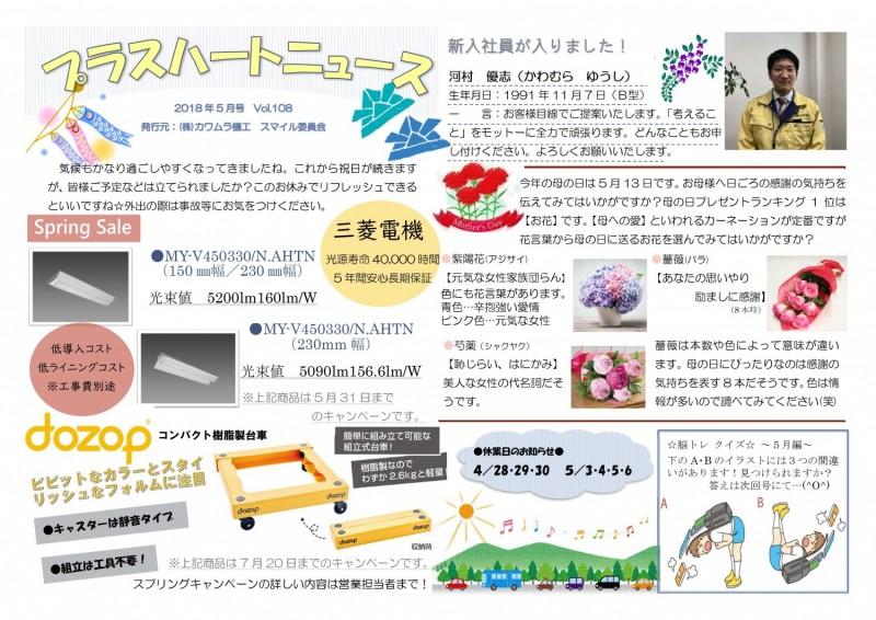 プラスハートニュース5月号NO.108