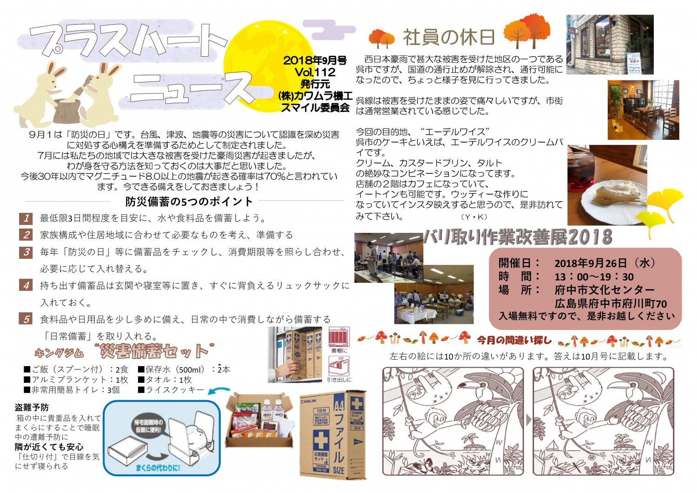 プラスハートニュース9月号NO.112