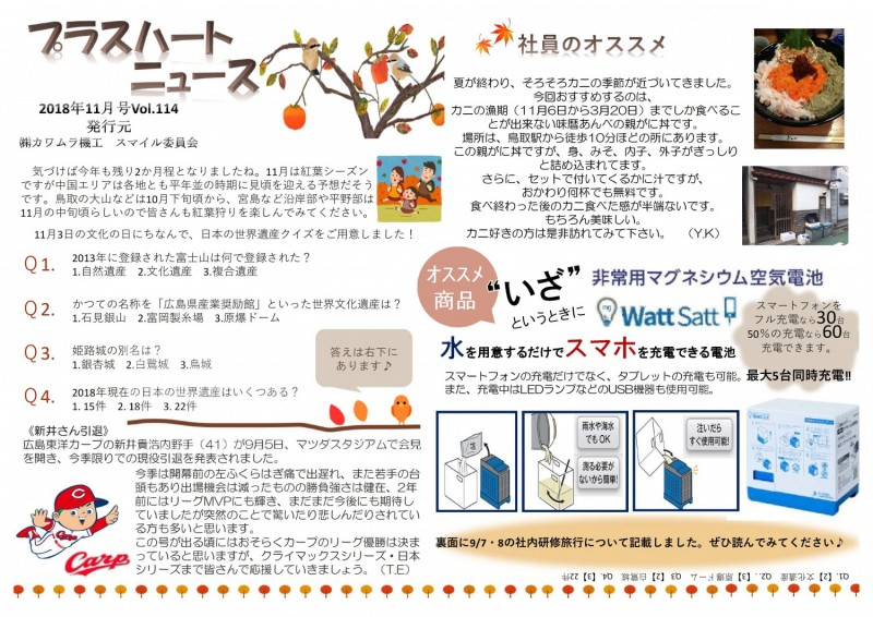 プラスハートニュース11月号NO.114