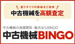 中古機械BINGO