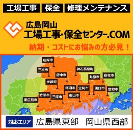 広島岡山 工場工事・保全センター.COM