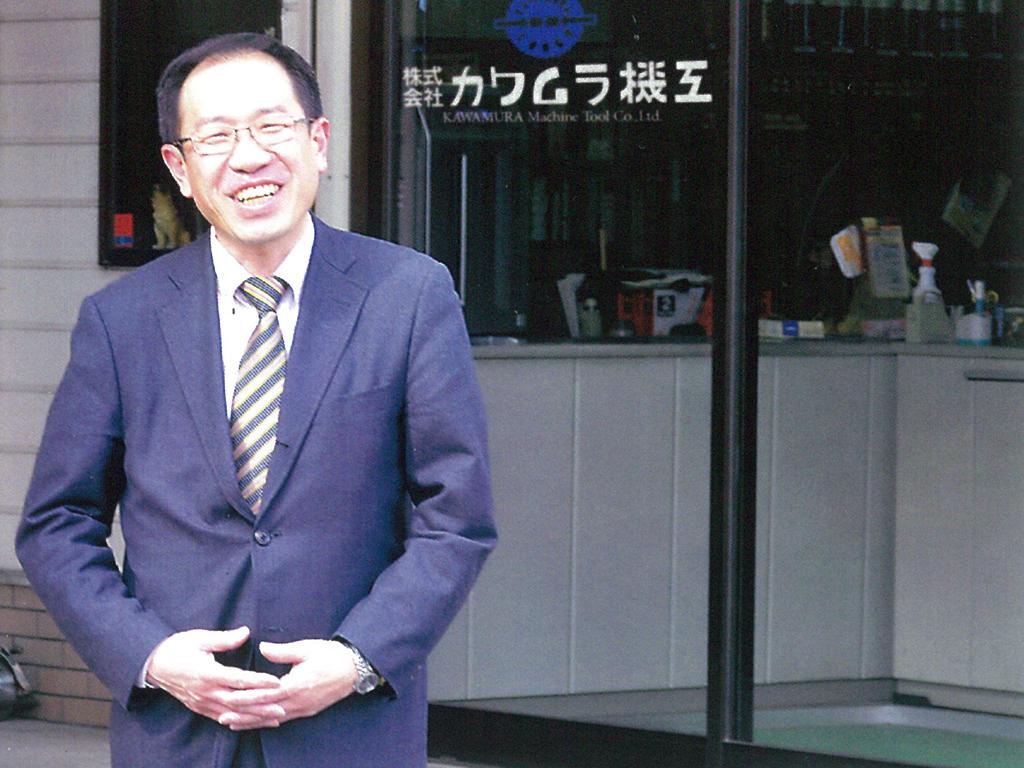 株式会社 カワムラ機工 代表取締役社長 河村直孝