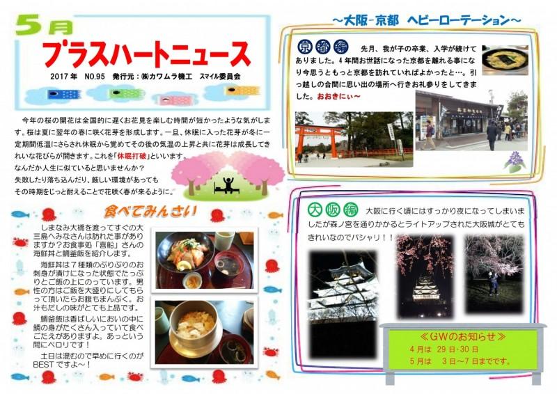 プラスハートニュース NO.95