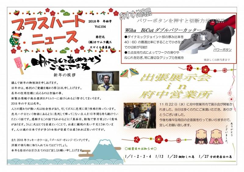 プラスハートニュース年始号NO104