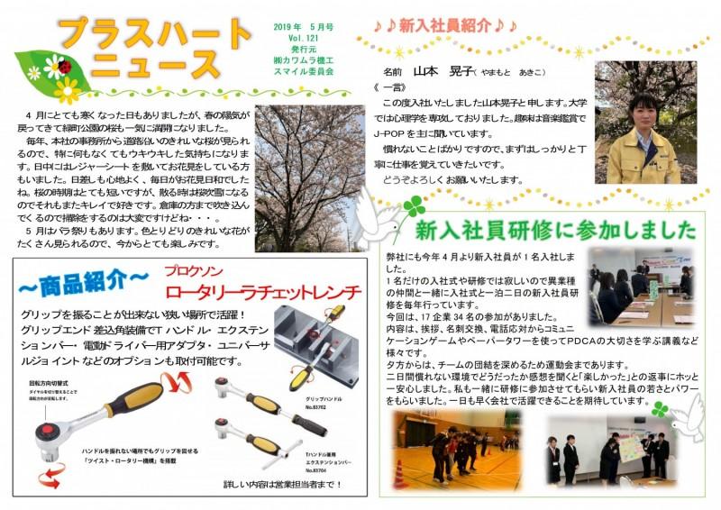 プラスハートニュース5月号 NO.121
