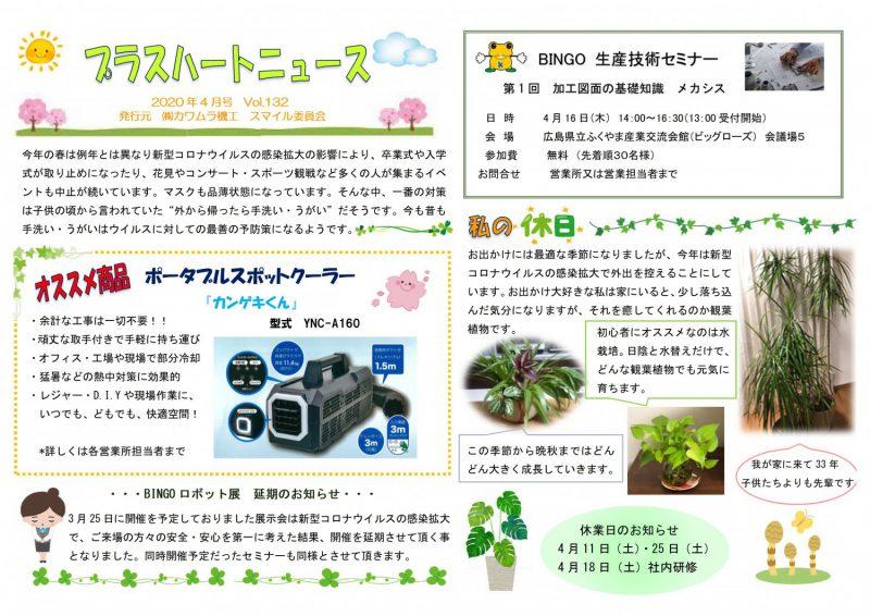 プラスハートニュース 4月号