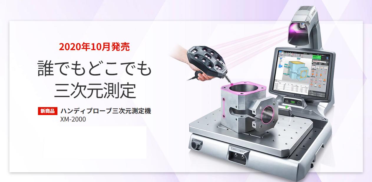 新型【キーエンス社 ハンディープローブ三次元測定機XMシリーズ】のご紹介